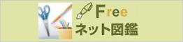 Freeネット図鑑