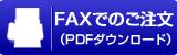FAXでのご注文(PDFダウンロード)